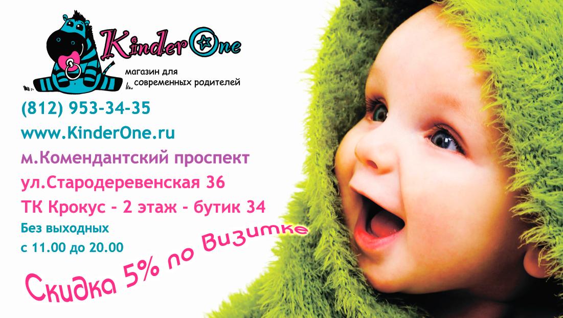 https://kinderone.ru/images/upload/flaer.png
